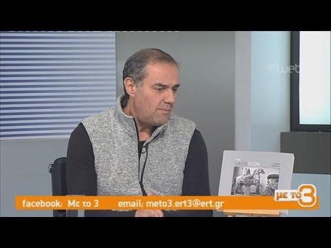 Η διαχρονική εικόνα της Ελλάδας | 01/02/2019 | ΕΡΤ