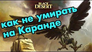Black Desert (RU) - Бессмертие на  Боссе Каранда