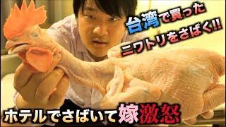Video 台湾で買ったニワトリをホテルでさばいたら嫁大激怒・・・ MP3, 3GP, MP4, WEBM, AVI, FLV Juli 2018