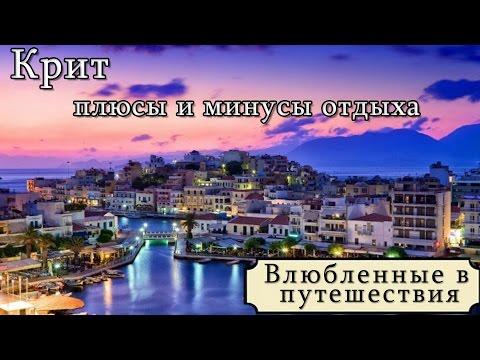 Отдых в Греции. Крит. Минусы и плюсы отдыха