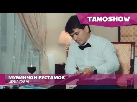 Мубинчон Рустамов - Шукр гуям (Клипхои Точики 2016)