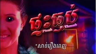 Video ផ្ទះធ្មប់ (សាច់រឿងពេញ) - Pteah Thmub_Khmer Full Length Horror Movie MP3, 3GP, MP4, WEBM, AVI, FLV September 2018