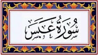 Surah ABASA (He Frowned) سورة عبس - Recitiation Of Holy Quran - 80th Surah Of Holy Quran