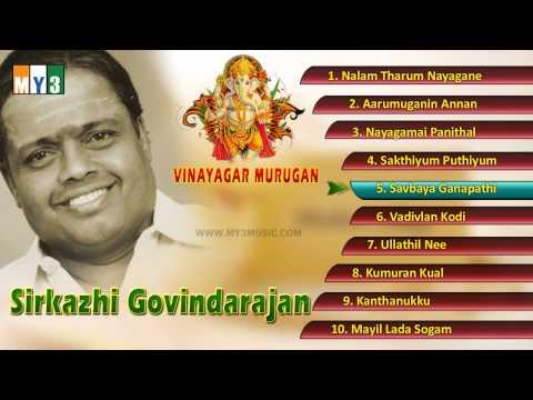Sirkazhi Govindarajan Tamil Hit Songs – Vinayagar Murugan – JUKEBOX