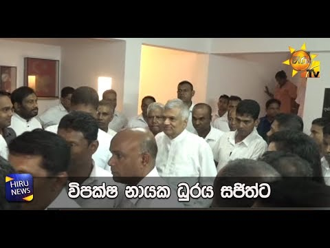 Sajith Premadasa to be appointed as Opposition Leader