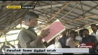Indefinite strike by fishermen of Rameswaram called off