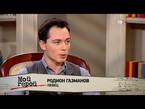 Родион Газманов. Мой герой