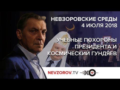 Невзоровские среды на радио «Эхо Москвы» . Эфир от 04.07.2018 - DomaVideo.Ru