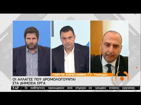 Ο Γ.Γ Υποδομών Γ.Καραγιάννης στην ΕΡΤ | 06/05/2020 | ΕΡΤ