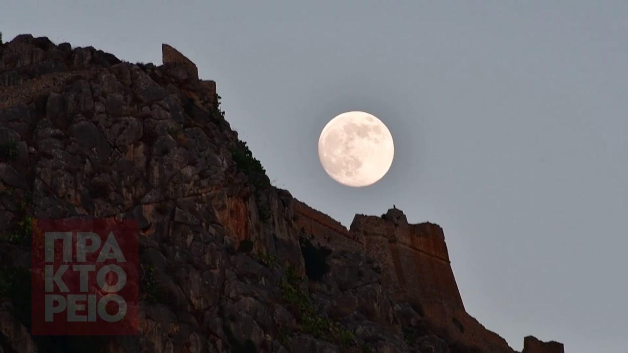 Εντυπωσιακό φεγγάρι στο Ναύπλιο