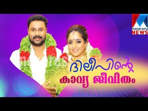 Video Dileepinte Kavya Jeevitham   Manorama News download in MP3, 3GP, MP4, WEBM, AVI, FLV January 2017