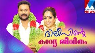 Video Dileepinte Kavya Jeevitham | Manorama News MP3, 3GP, MP4, WEBM, AVI, FLV Desember 2018