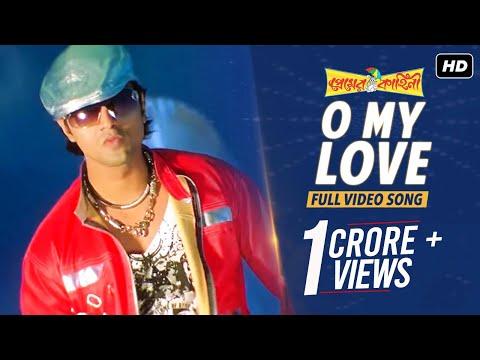O My Love ( ও মাই লাভ ) | Premer Kahini | প্রেমের কাহিনী | Dev | Koel |Ravi Kinagi | SVF