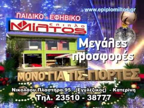 Προσφορές Χριστούγεννα 2013-14