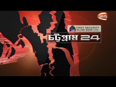চট্টগ্রাম 24 | Chattrogram 24 | 18 August 2019