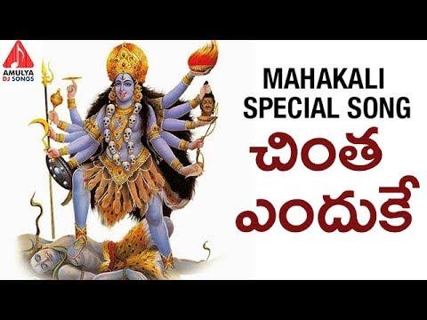Video Mahakali Special Songs   Chintha Enduke Devotional Song   Ujjain Maha Kali   Amulya DJ Songs download in MP3, 3GP, MP4, WEBM, AVI, FLV January 2017