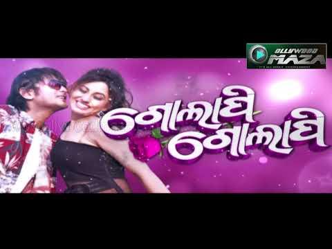 Video Golapi Golapi New Odia movie Premier Show_Full-HD. download in MP3, 3GP, MP4, WEBM, AVI, FLV January 2017