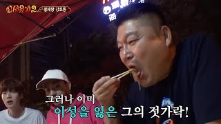 Video New Journey to the West 2 [미공개]절제왕 강호동씨의 인간극장! 160419 EP.2 MP3, 3GP, MP4, WEBM, AVI, FLV Juni 2018