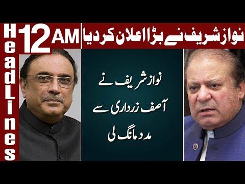Nawaz call Zardari for help against Imran Khan   Headlines 12 AM   24 September 2018   Express News (видео)