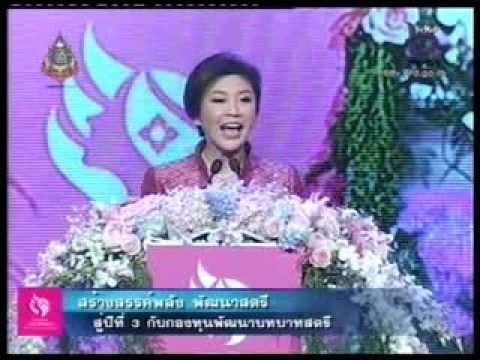 กองทุนพัฒนาบทบาทสตรี - นายกรัฐมนตรี เป็นประธานพิธีเปิดงาน