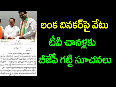 AP BJP Suspended Lanka Dinakar, issued special note to tv channels || Nidhi TV