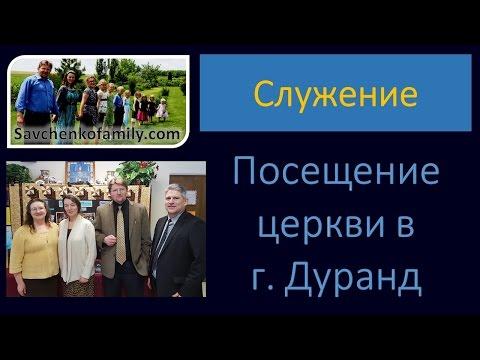 Семья Савченко - Служение \Поездка в церковь г. Дуранд\