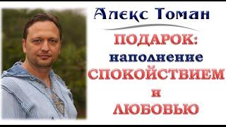 Подарок Любви — часть 2 — Томан Алекс — видео
