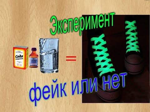 Как сделать неоновые шнурки видео