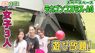 【雨キャンプでも快適!】リビングが作れちゃう巨大テントで全力で遊んでみたw【おそロゴス #14】