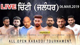 🔴[Live] Chitti (Jalandhar) All Open Kabaddi Cup 06 Mar 2019