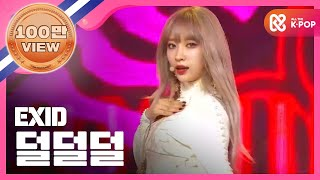 Video Show Champion EP.253 EXID - DDD [이엑스아이디 - 덜덜덜] MP3, 3GP, MP4, WEBM, AVI, FLV Februari 2018
