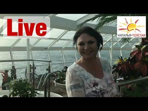 Наталья Толстая - Как быстро настроить себя на хорошее настроение?