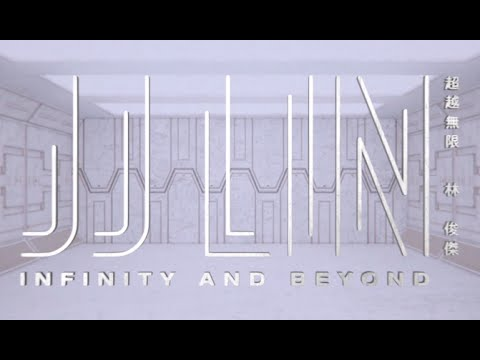 林俊傑 JJ Lin - 超越無限 Infinity And Beyond 歌詞版 Lyrics Video(華納 Official HD)