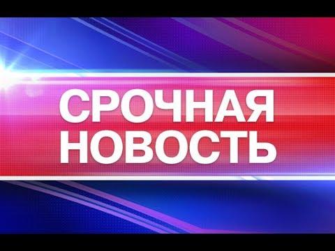 🔈 СРОЧНАЯ новость! 🔈 ОБЯЗАТЕЛЬНО К ПРОСМОТРУ !!!🔥🔥🔥