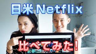 Netflix が遂にスタート! 気になる内容を日米で比較してみたよ!