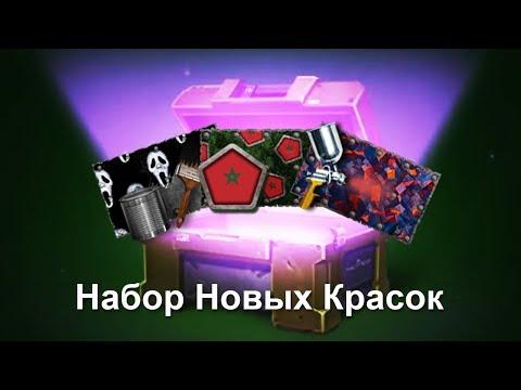 ВЫБИВАЕМ НОВЫЕ КРАСКИ для ЧЕМПИОНАТА МИРА ПО ФУТБОЛУ в ТАНКАХ ОНЛАЙН - DomaVideo.Ru
