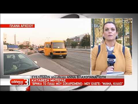 Στο εδώλιο η υπόθεση του ξεχάσματος τρίχρονου σε σχολικό   10/01/2020   ΕΡΤ