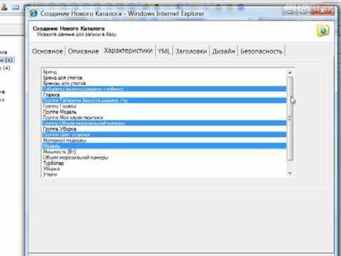 Создание каталогов в PHPShop