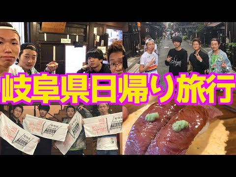 エスポ&桐崎栄二で弾丸日帰り旅行