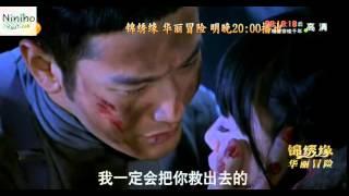 錦繡緣華麗冒險第23集預告  Cruel Romance Ep23 Trailer