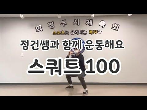 [저항운동] 스쿼트100 챌린지-정건 지도자와 함께 운…