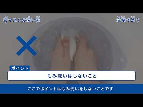 布製マスクの洗い方(3分29秒、経済産業省、外部リンク)
