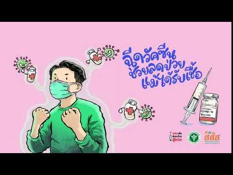 thaihealth ฉีดวัคซีนช่วยลดป่วยแม้ได้รับเชื้อ