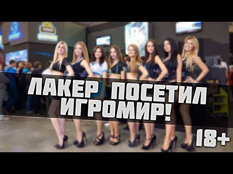 ЛАКЕР И МЭЛВИН ПОСЕТИЛИ ИГРОМИР И COMIC CON 2015