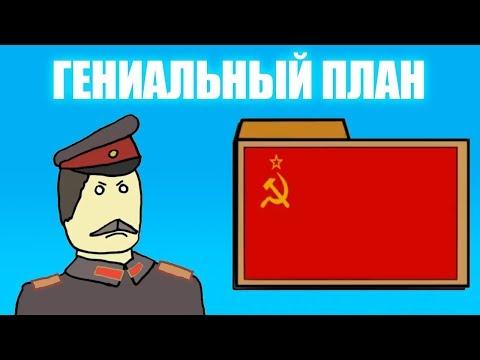 Гениальный план СССР победить во Второй мировой войне в 1942-ом году - DomaVideo.Ru