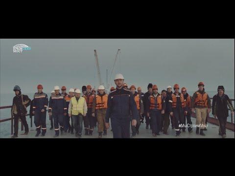 Они строят Крымский мост