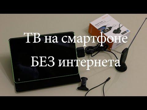 ТВ на смартфоне Без интернета Реально или нет - DomaVideo.Ru