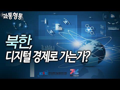 북한, 디지털 경제로 가는가? [과통형통]