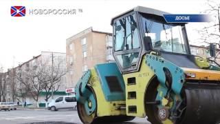 План восстановления дорог в ДНР