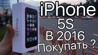 Iphone 5S в 2016 , стоит ли покупать ?
